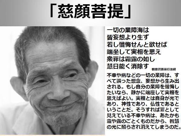 霊性心開発の方法⑧ 甲田光雄先生...
