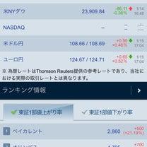 株取引  1月15日の記事に添付されている画像