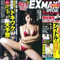 EX MAX! SPECIAL Vol.130の記事に添付されている画像