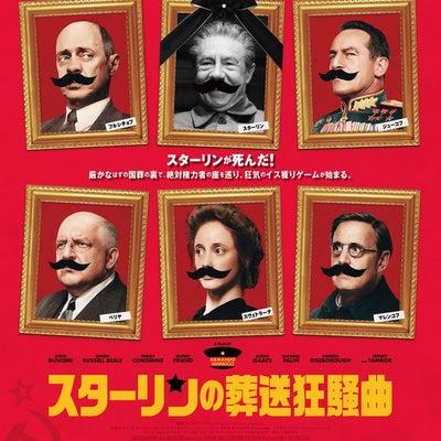 映画 スターリンの葬送狂騒曲の記事に添付されている画像