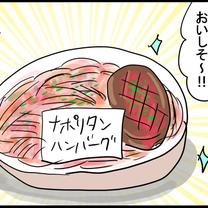 【ダイエット179日目】スーパーの誘惑に打ち勝つべし【漫画】の記事に添付されている画像