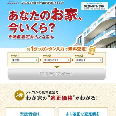 【第53話】今住んでるマンションの売却価格を、査定に出してみた結果の記事に添付されている画像