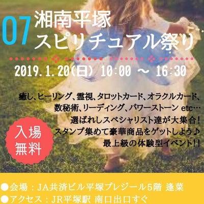 ✨湘南平塚スピリチュアル祭り 出展しまっす✨の記事に添付されている画像