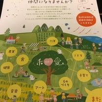 和愛村の村民に、、、❤️❤️❤️の記事に添付されている画像