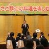 鯖江市64歳の誕生日・「ふるさと鯖江の料理を楽しむ会」でしたの画像