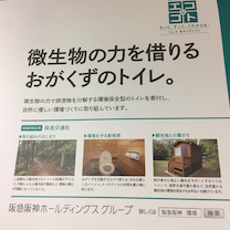 エコおがくずトイレを大手企業がPR。小笠原のペンションの奥さんのトイレは森でペーの記事に添付されている画像