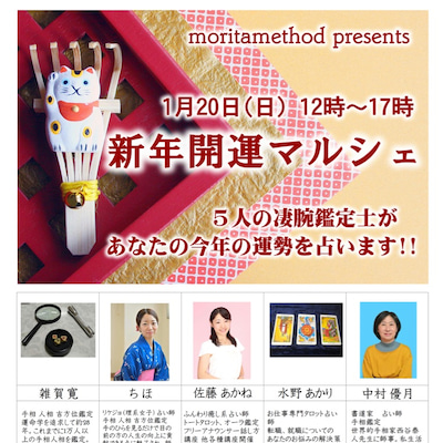 1月20日 占いイベントの記事に添付されている画像