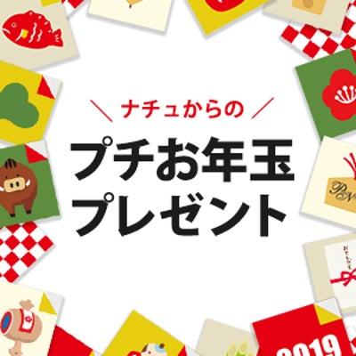 ~プチお年玉イベント!~の記事に添付されている画像