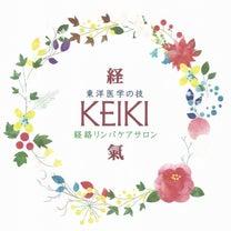 KEIKI-経氣-3店舗目オープンしました!の記事に添付されている画像