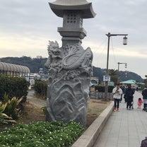今日は江の島へ~江島神社①~の記事に添付されている画像