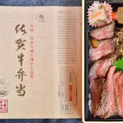 佐賀牛ロースステーキ三昧弁当の記事に添付されている画像