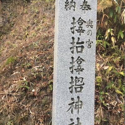 サムハラ神社奥の宮の記事に添付されている画像