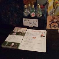 ライブ居酒屋Waoya!の記事に添付されている画像