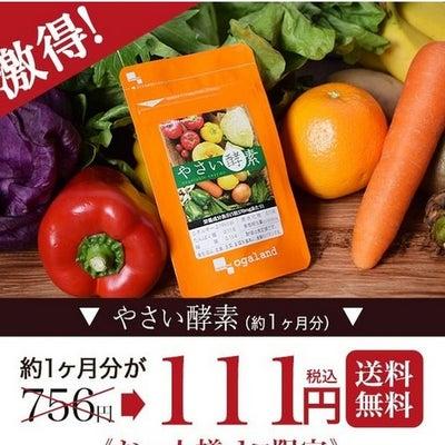 111円セール ヤフーショッピング やさい酵素 酵素 ダイエット サプリ 生酵素の記事に添付されている画像