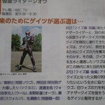 仮面ライダークイズ編☆の記事に添付されている画像