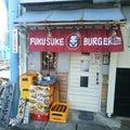 #ハンバーガーショップの画像