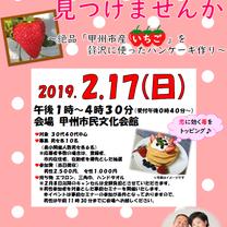 婚活イベント開催決定\(^-^)/の記事に添付されている画像