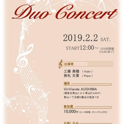 2月2日(土)ランチコンサートのお知らせの記事に添付されている画像