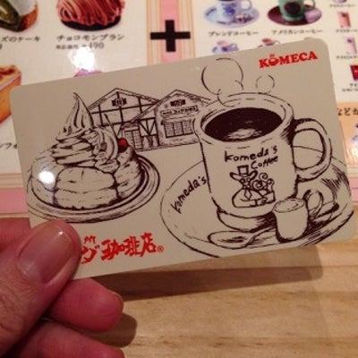 【優待生活】コメダHD★コメダ珈琲店で初めてコメカを使ってみた★お得なスペシャルの記事に添付されている画像