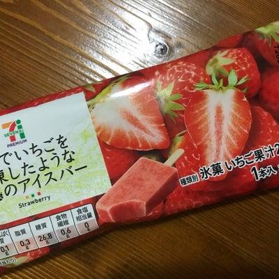 イチゴの記事に添付されている画像