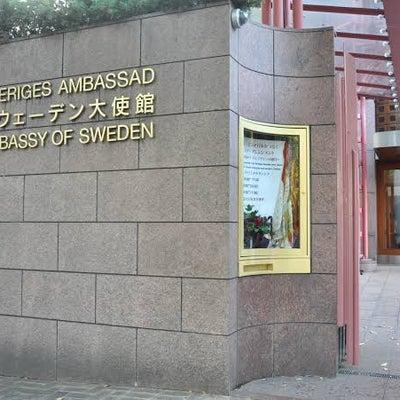 スウェーデン大使館での面接の記事に添付されている画像