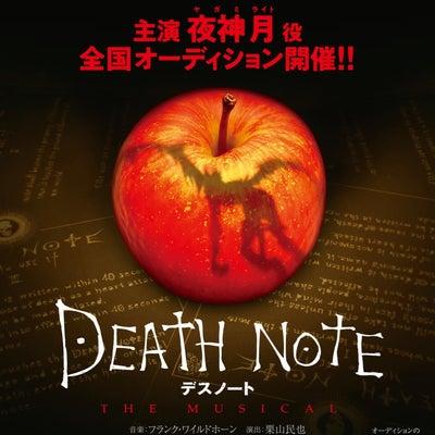 『デスノート the musical』オール新キャストで2020年1月に上演決定の記事に添付されている画像