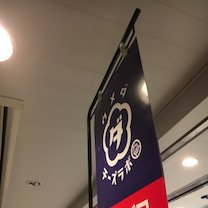 昨日は梅田でお買い物の記事に添付されている画像