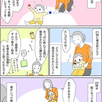 夜間断乳レポ(2)の記事に添付されている画像