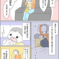 夜間断乳レポ(1)の記事に添付されている画像