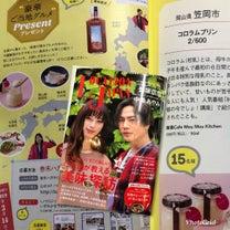 雑誌ロケーションジャパンにプリンが掲載されましたの記事に添付されている画像