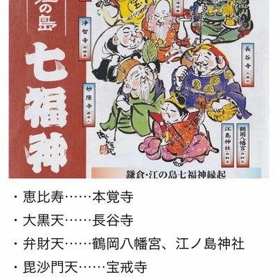 いざ鎌倉への記事に添付されている画像