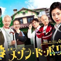 メゾン・ド・ポリス 第1話 西島秀俊さんのエプロン姿は絶品!の記事に添付されている画像