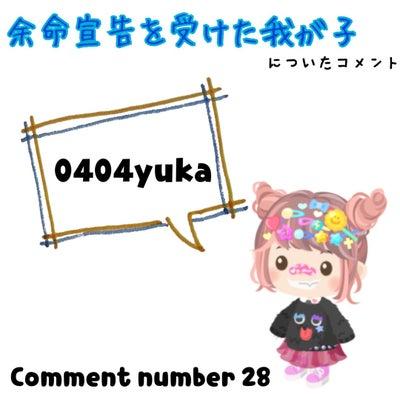 Comment28.Dear❥❥ 0404yukaの記事に添付されている画像