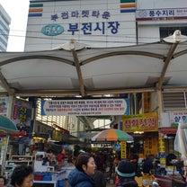 釜山 釜田市場とナヨン両替の記事に添付されている画像