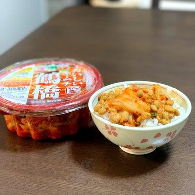 【産後ダイエット】納豆キムチの素晴らしさの記事に添付されている画像