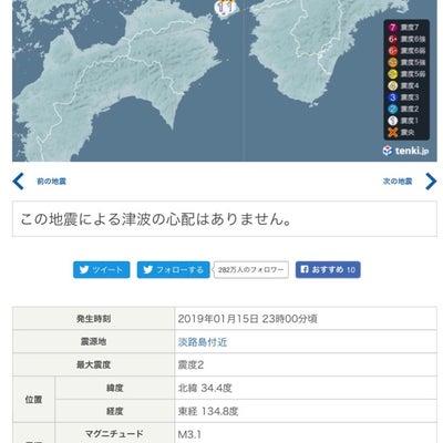地震検証の記事に添付されている画像