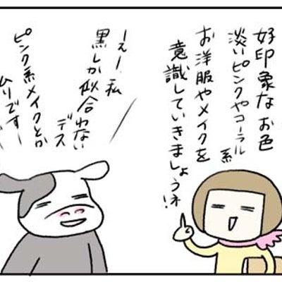 男性にコビをうる女が嫌/婚活さん138の記事に添付されている画像