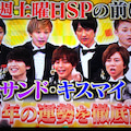 #KIS-MY-FT2の画像