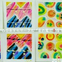 今年最初のKTN(テレビ長崎)西日本文化サークル『色の魔法❗指で描くパステルアーの記事に添付されている画像