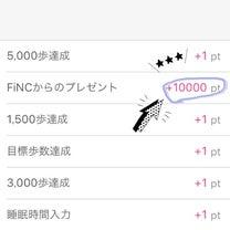 びっくり!FiNCから1万円がプレゼント!の記事に添付されている画像