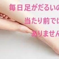 毎日だるかった足のむくみ。マッサージ無しに解消して美脚になるの記事に添付されている画像