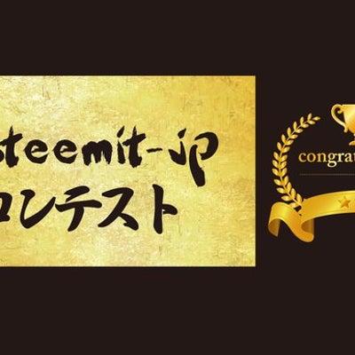 【コンテスト】@steemit-jp #31 「あなたのお気に入りの写真を見せての記事に添付されている画像