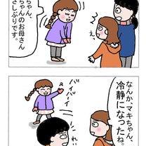久しぶりに幼稚園のお友達に会った娘の感想の記事に添付されている画像