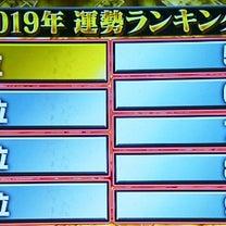 2019年運勢ランキング★ 玉ちゃん忙しくなる?!の記事に添付されている画像