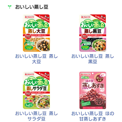 焼きハラミ弁当☆蒸し豆の記事に添付されている画像