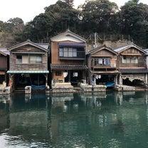 伊根の舟屋でお散歩②の記事に添付されている画像
