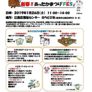 【新潟八輝会】出店情報!1/26(土) 新春あったかまつり「FES」の画像