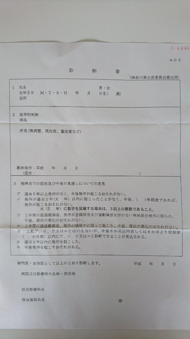 書 偽造 診断 病院 診断書の偽造は罪に問われるのか?~診断書あれこれ~