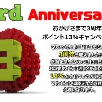 [キャンペーン情報] 3周年記念!ポイント13%キャンペーン!!の記事に添付されている画像