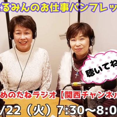 1月22日7:30〜ラジオ出演!の記事に添付されている画像